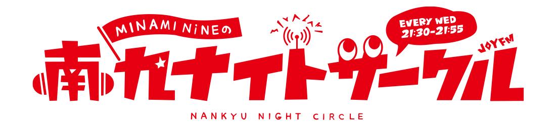 宮崎県出身3ピースバンド『MINAMI NiNE』が贈る初レギュラーラジオ!南九ナイトサークル第二十六回ありがとうございました!